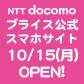 20121012docomo_icon