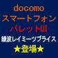 20121205docomo_icon