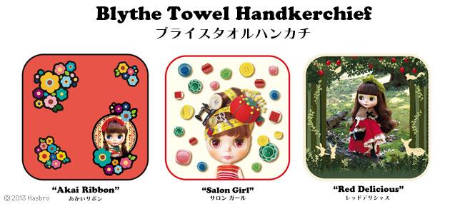 20130305bl_towelhandkerchief01