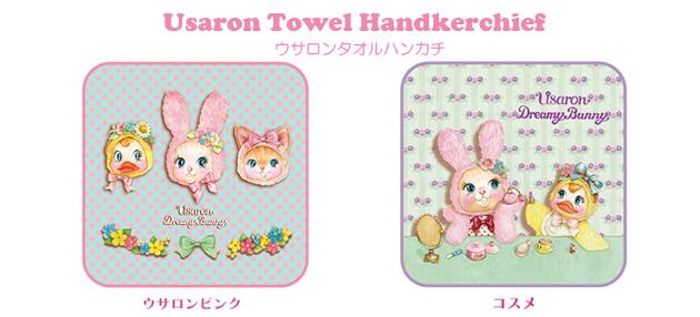 20130305usaron_towelhandkerchief01