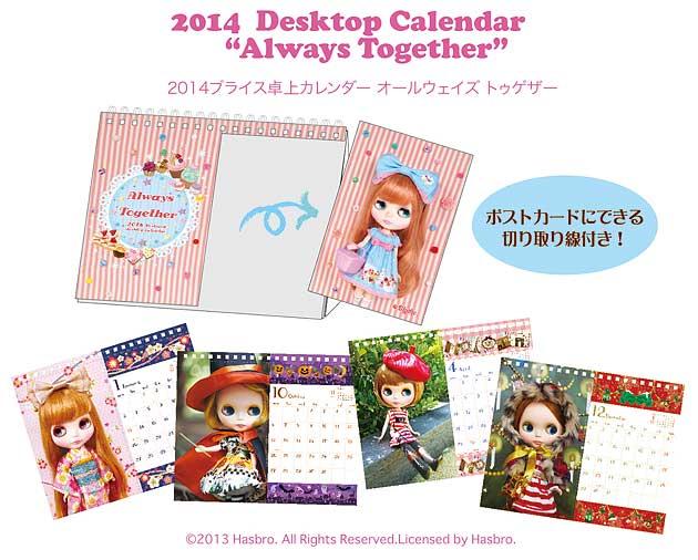 2014desktopcalender01