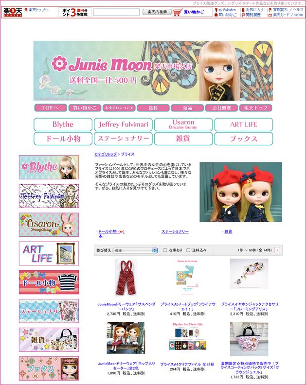 20130828_jm_rakuten_01