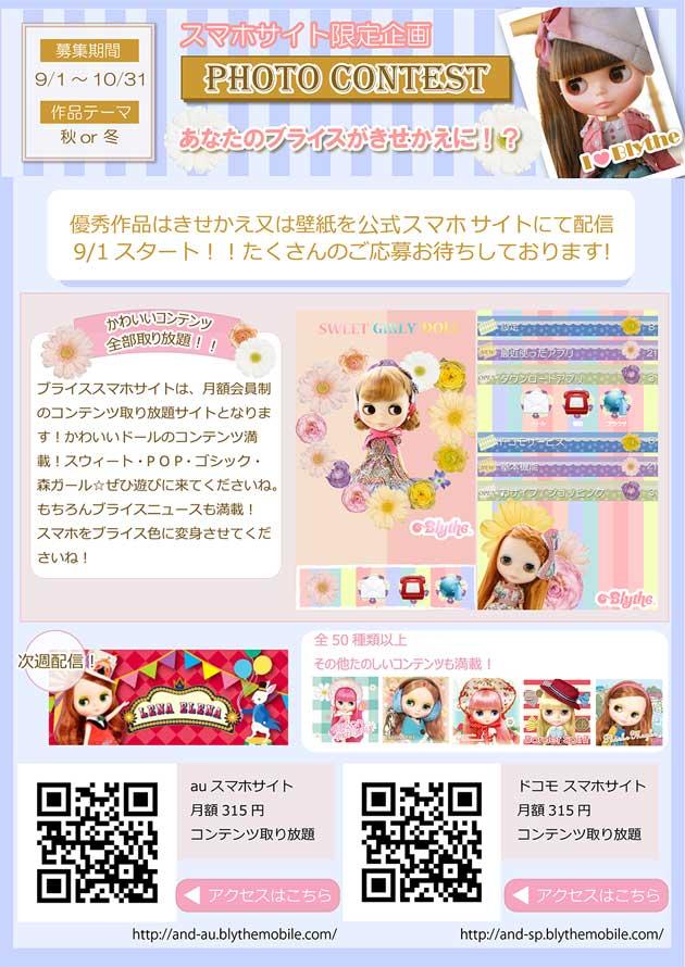 20130828_smartphone_01