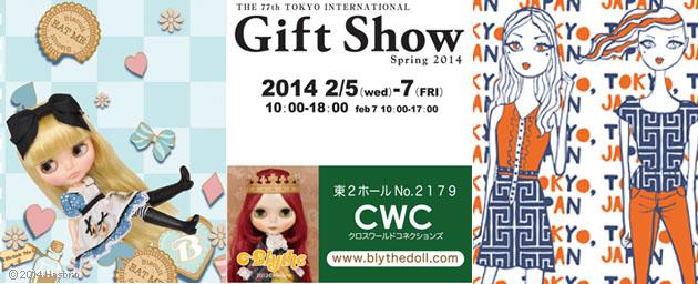 20140129_giftshow_01