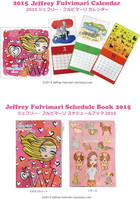 jf_2015カレンダー