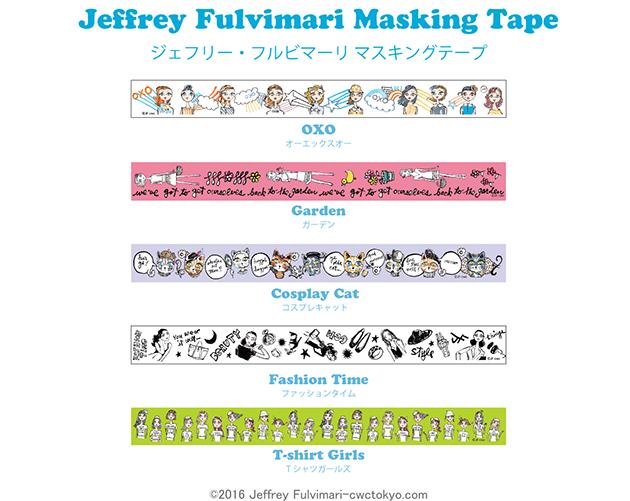 JF マスキングテープ170×200