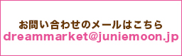 dreammarket_mail