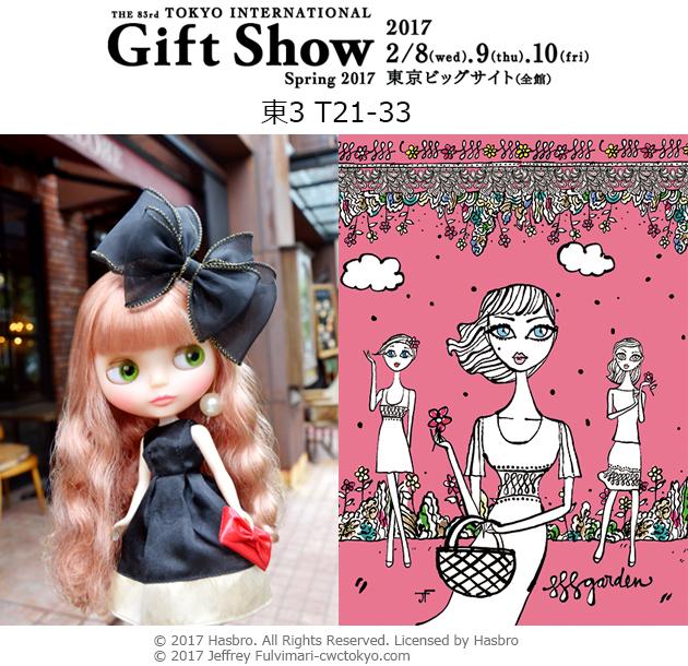 20170130_giftshow_01