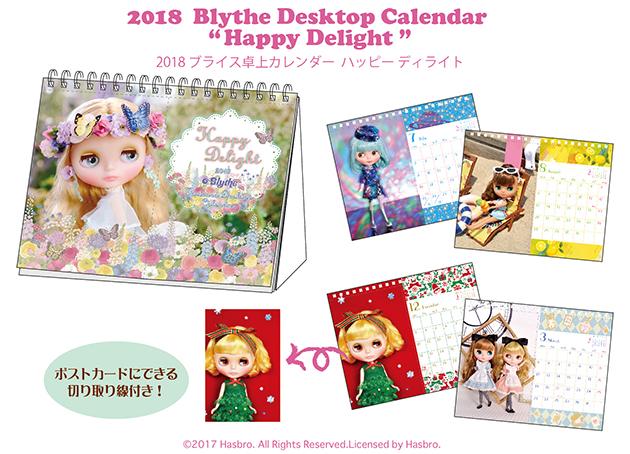 bl_2018卓上カレンダー