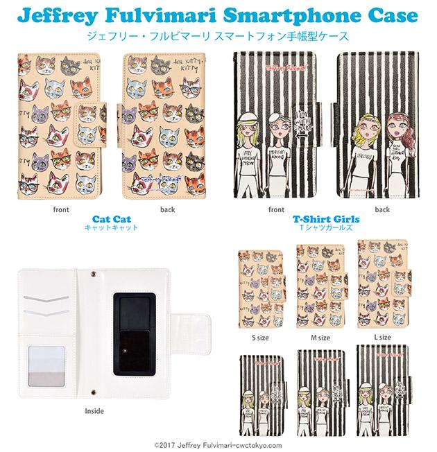 jf_smartphonecase_01