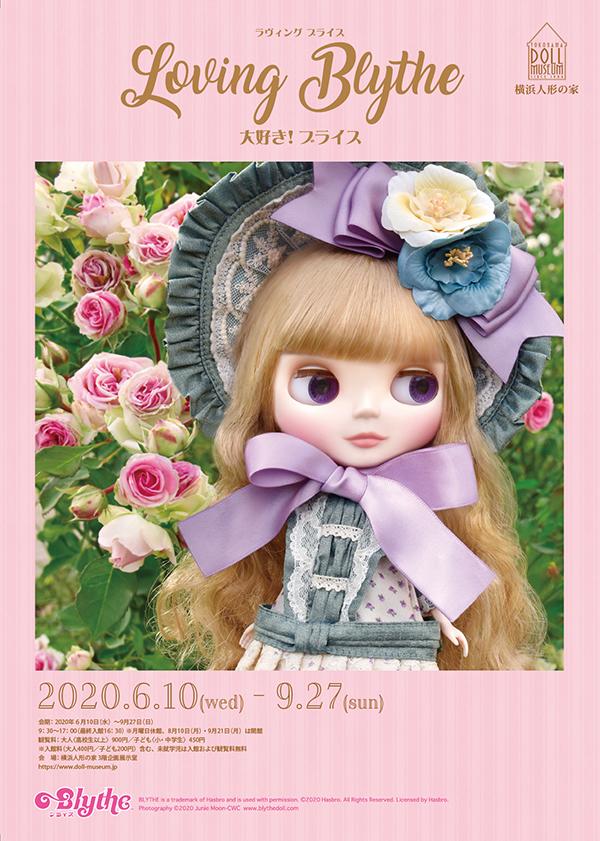2 0200603人形の家_A4_メインイメージ_ol